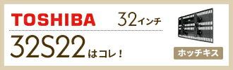 TOSHIBA 32S22