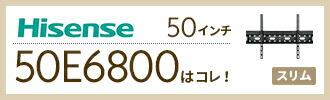 Hisense 50E6800
