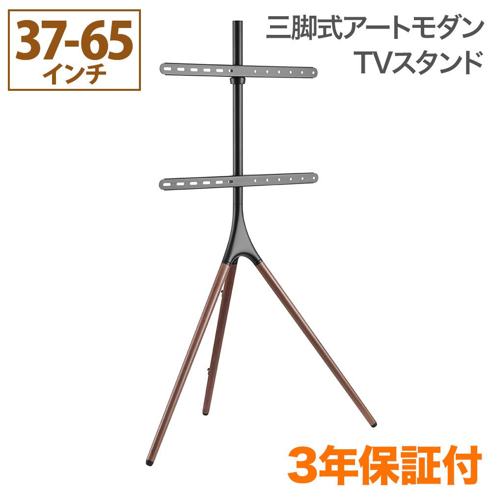 スタイリッシュ3脚テレビスタンド テレビ台 TVタワースタンド FS131
