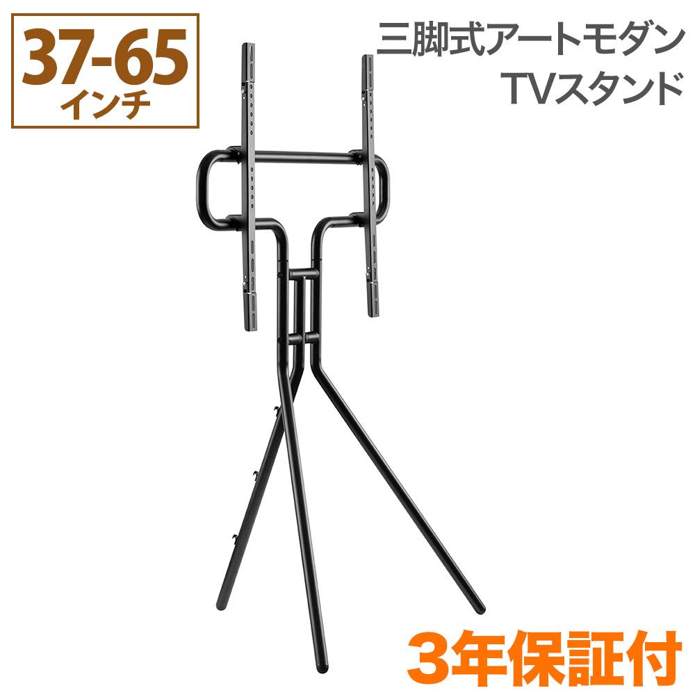 ベーシック3脚テレビスタンド テレビ台 TVタワースタンド FS331