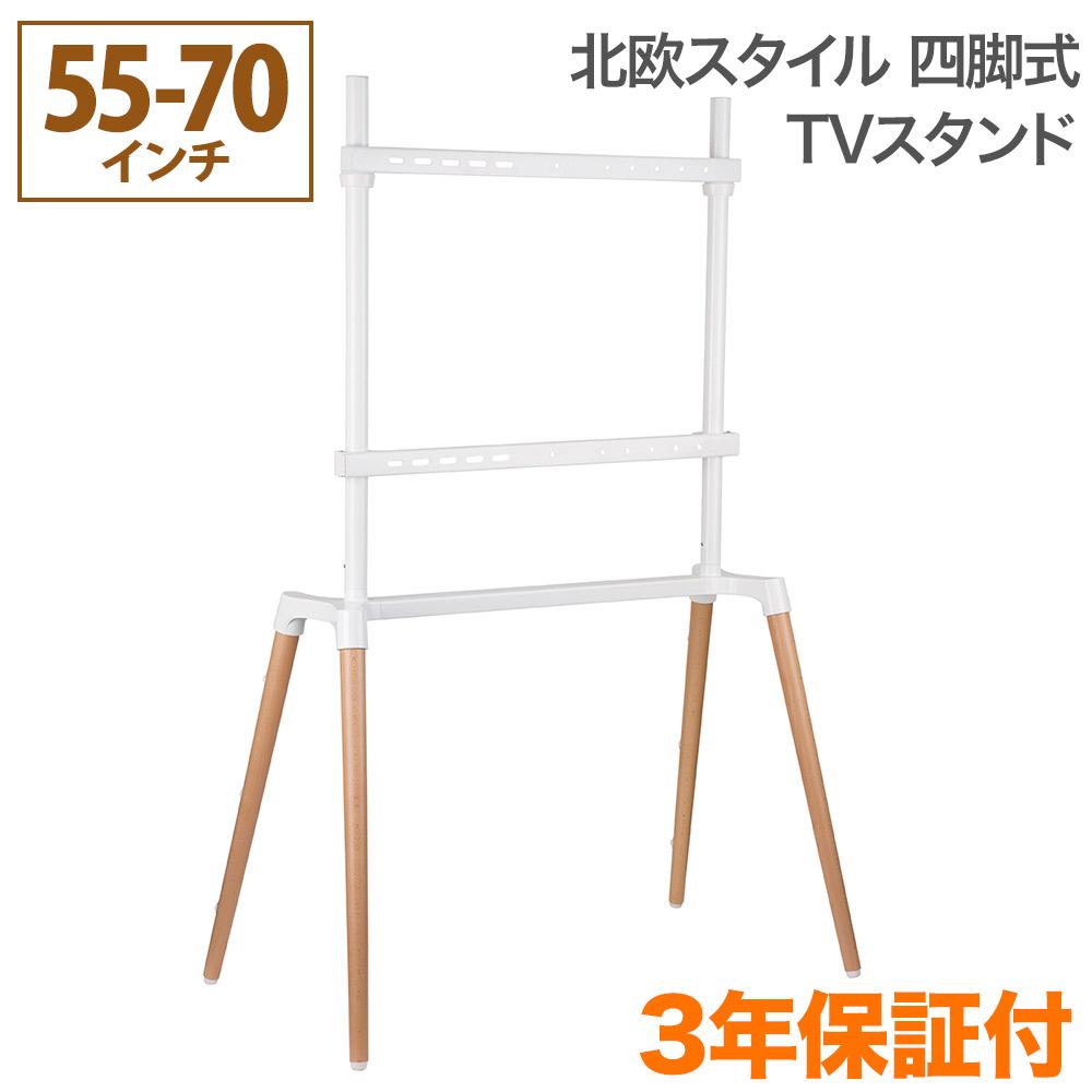 スタイリッシュ4脚テレビスタンド テレビ台 TVタワースタンド FS442