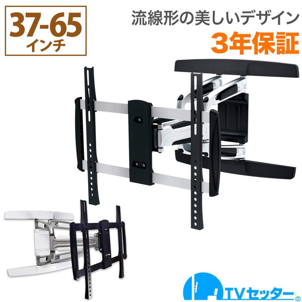 テレビ 壁掛け 金具 スタイリッシュアーム 37-65インチ対応 TVセッターアドバンス AR126 Mサイズ TVSADAR126M