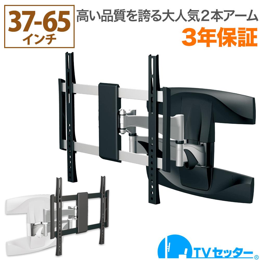 テレビ 壁掛け 金具 スタイリッシュアーム 37-65インチ対応 TVセッターアドバンス PA124 Mサイズ TVSADPA124M