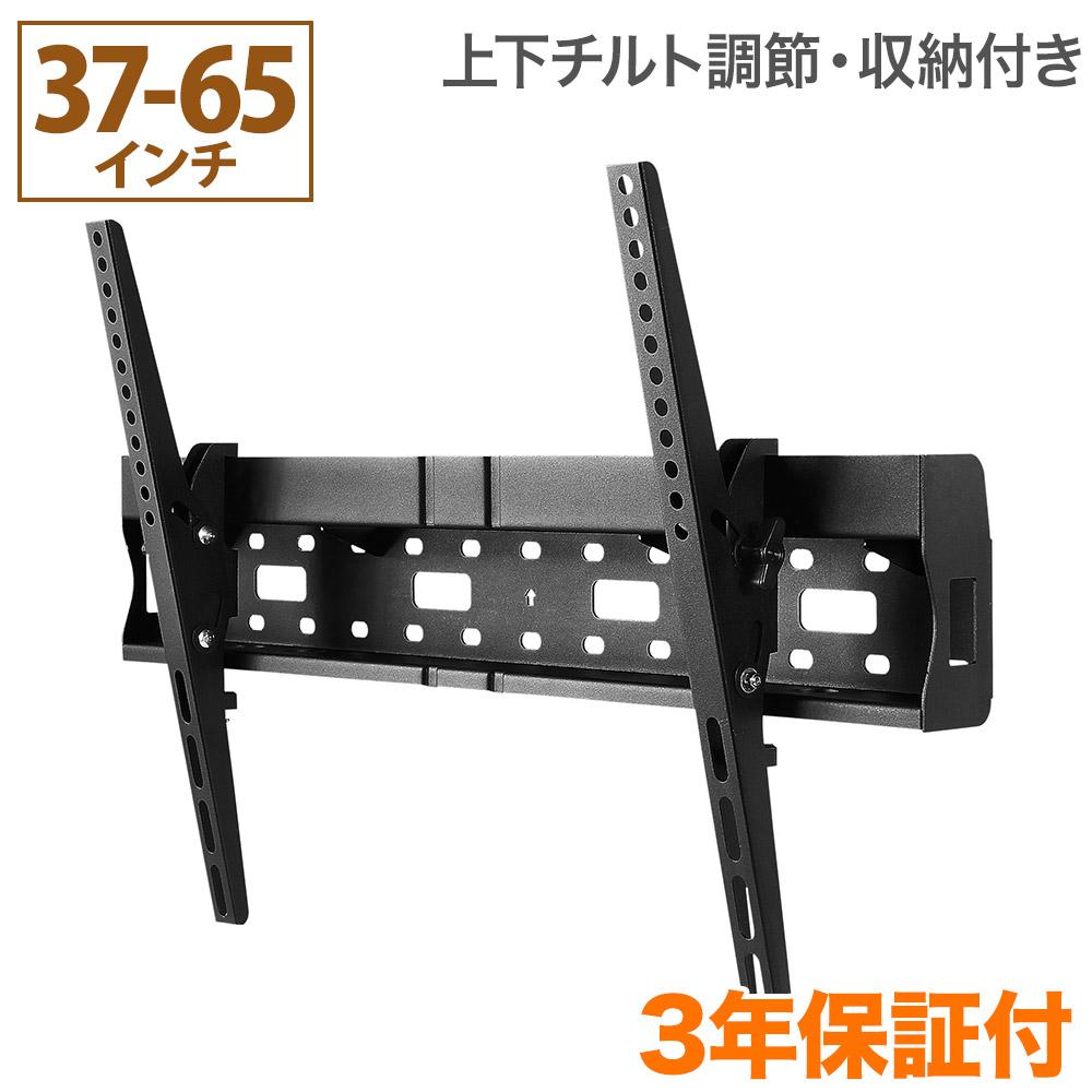 テレビ壁掛け金具 壁掛けテレビ 37-65インチ対応 上下角度調節 TVセッターチルト RK100 Mサイズ TVSTIRK100M