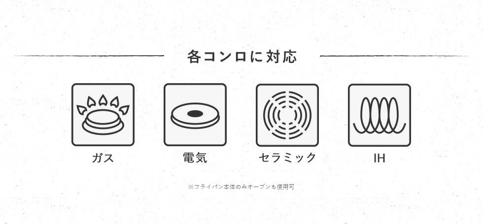 各コンロに対応 ガス/電気/セラミック/IH ※フライパン本体のみオーブンも使用可