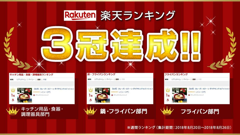 楽天ランキング3冠達成!!※週間ランキング(集計期間:2018年8月20日~2018年8月26日)