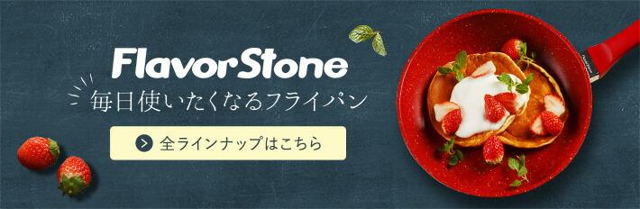 Flavor Stone 毎日使いたくなるフライパン 全ラインナップはこちら