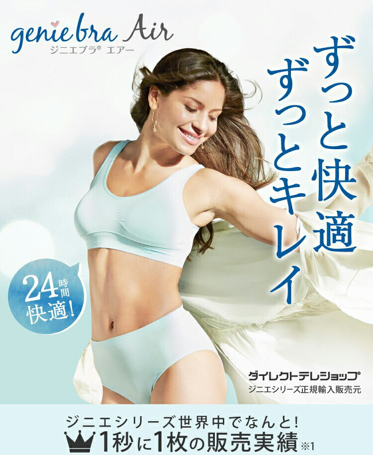 geniebra Air(ジニエブラエアー) 24時間快適! ずっと快適 ずっとキレイ