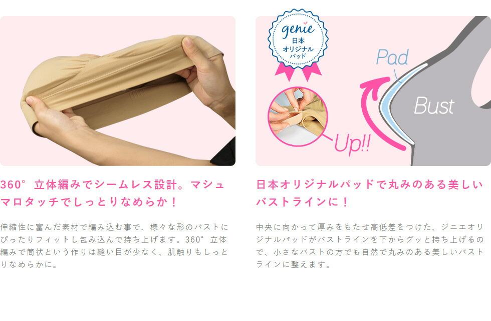 360°立体編みでシームレス設計。マシュマロタッチでしっとりなめらか! 日本オリジナルパッドで丸みのある美しいバストラインに!
