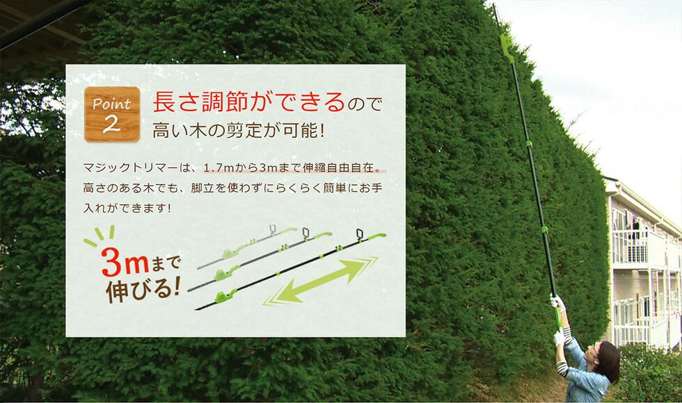 Point2 長さ調節ができるので高い木の剪定が可能! 3mまで伸びる!