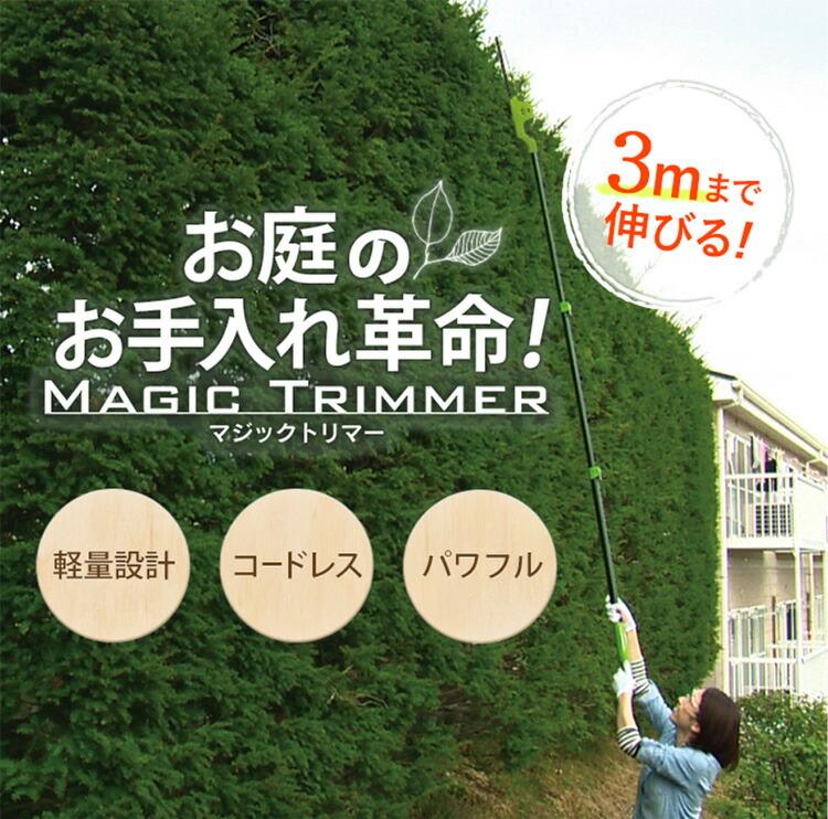 お庭のお手入れ革命! MAGIC TRIMMER マジックトリマー