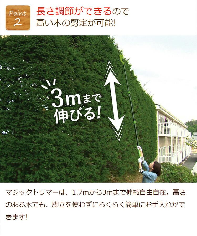 Point2 長さ調節ができるので高い木の剪定が可能!