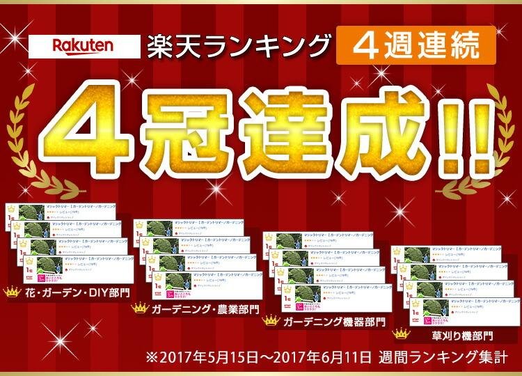 楽天ランキング4週連続4冠達成!!|ガーデニング機器部門・草刈機部門 ※2017年5月15日~2017年6月11日 週間ランキング集計