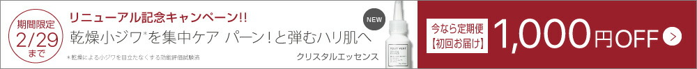 CE定期便1000円OFFキャンペーン