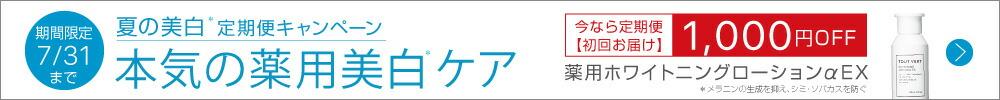 αEX1000円OFFキャンペーン