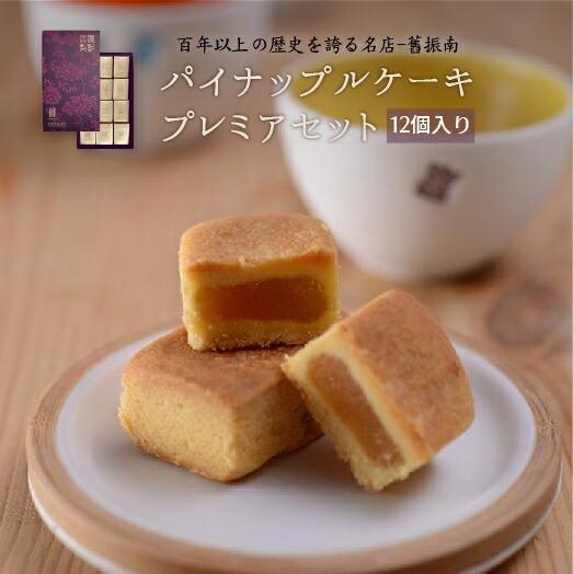 舊振南餅店 パイナップルケーキ12個