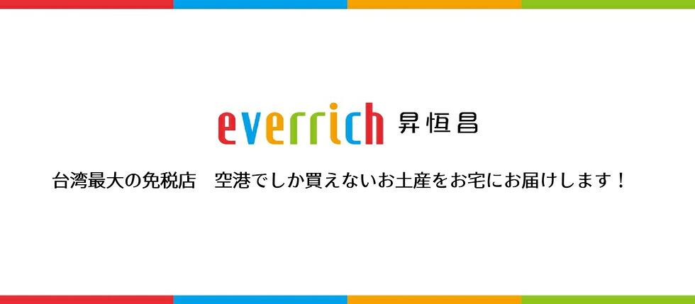 everrichの日本進出
