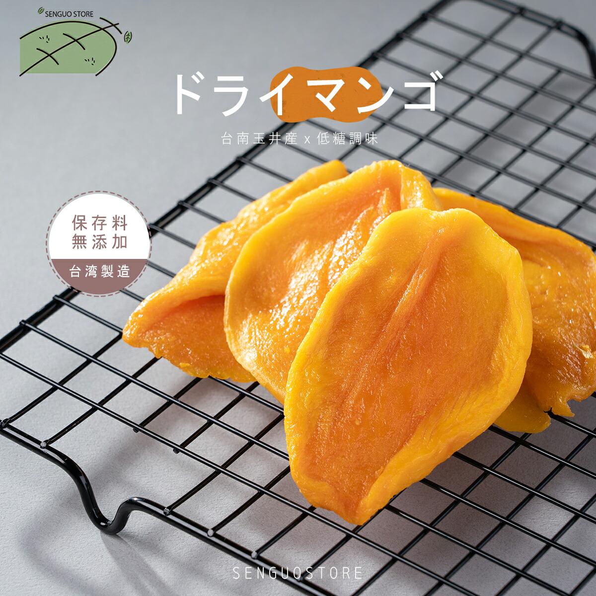 Senguo ドライマンゴ アーウィン 250g ドライフルーツ チップス 乾燥 ヘルシー 100%天然 スナック ジューシー【senguo】【台湾直送】【202006set06】