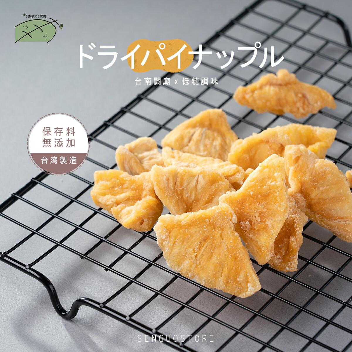 Senguo ドライパイナップル 300g ドライフルーツ チップス 乾燥 ヘルシー 100%天然 スナック ジューシー【senguo】【台湾直送】【202006set06】