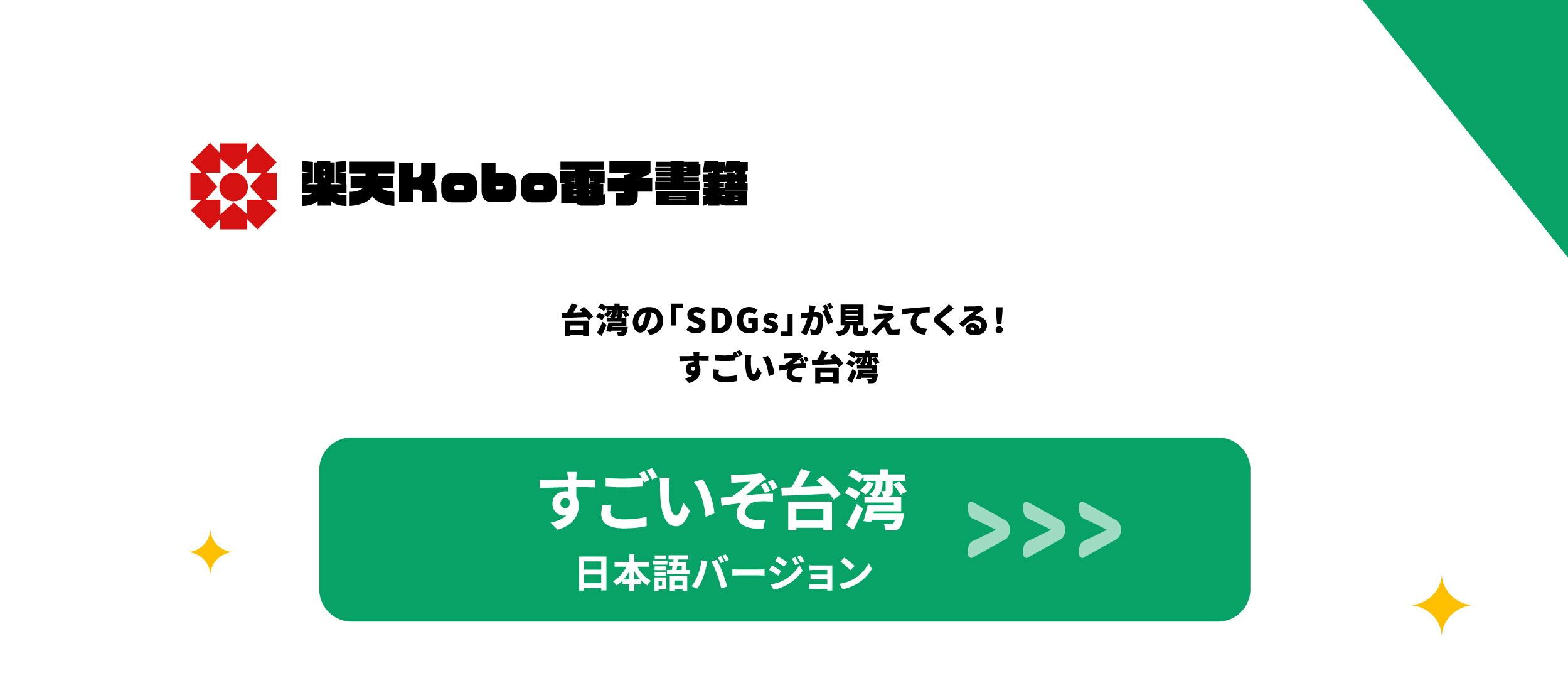 kobo 楽天kobo 台湾エクセレンス すごいぞ台湾 台湾