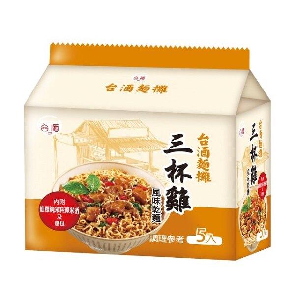 【台酒TTL】三杯鶏風味まぜそば 105g×5個パック 袋麺 サンベイジー バジル インスタント麺 即席 中華 本場の味 台湾定番土産【台湾直送】