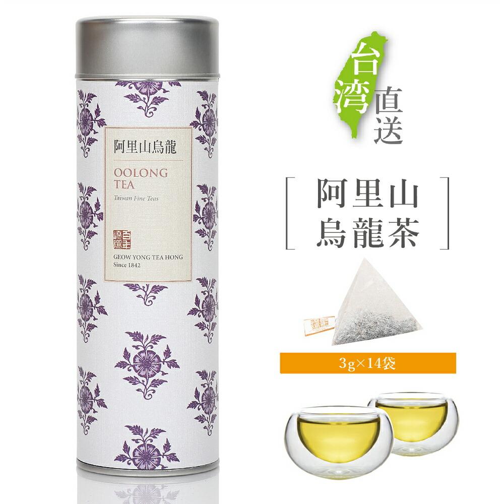 【嶢陽茶行】阿里山烏龍茶 テトラ型ティーパック (3g×14袋入り)