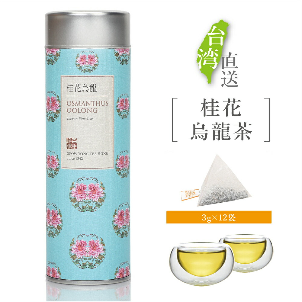 【嶢陽茶行】桂花烏龍茶 テトラ型ティーパック (3g×12袋入り)