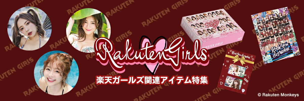 Rakuten Girls Collection