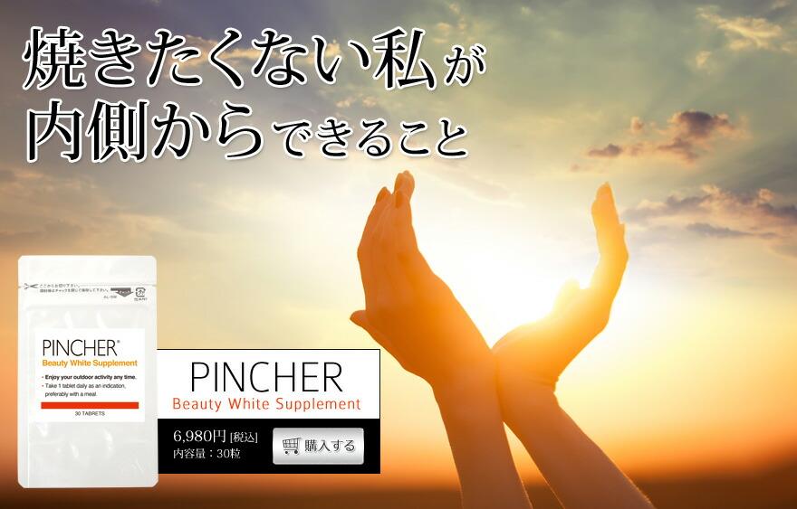 PINCHER Beauty White Supplement
