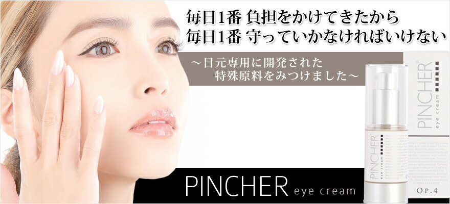 PINCHER eyecream