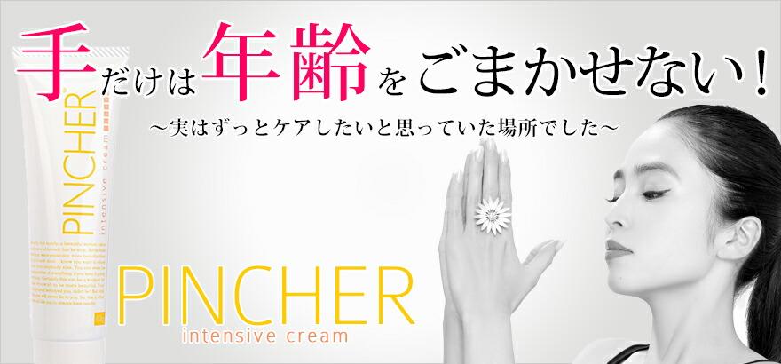 PINCHER intensive cream