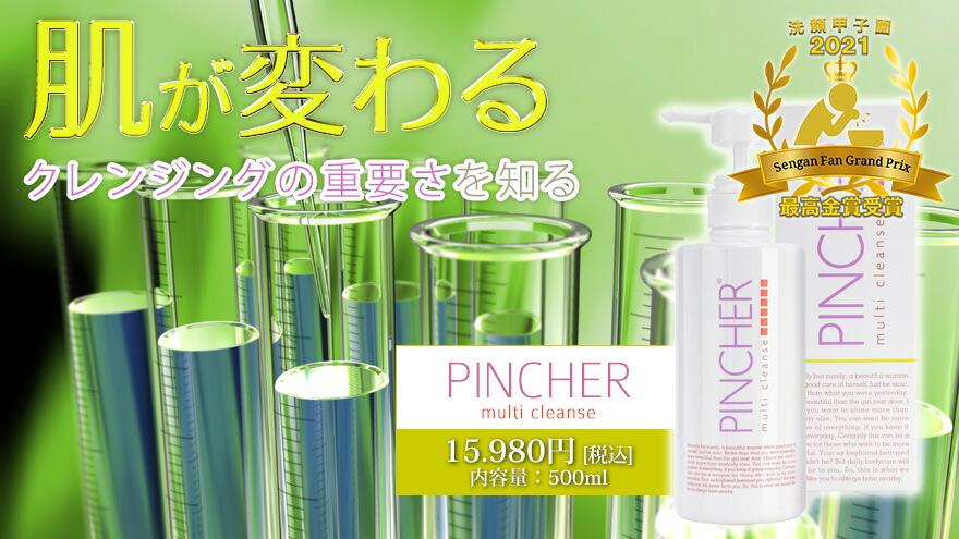 PINCHER multi cleanse
