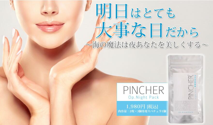 PINCHER Op. Night Pack