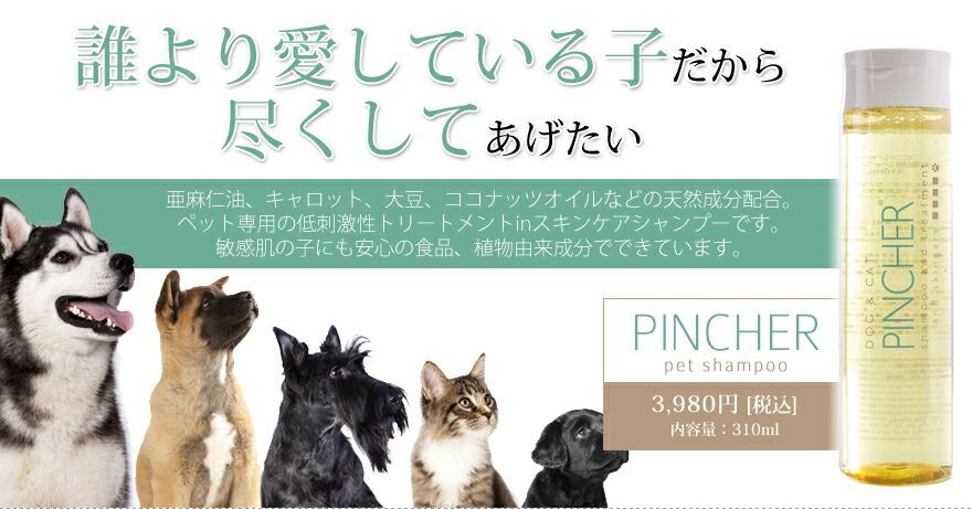 PINCHER pet shampoo