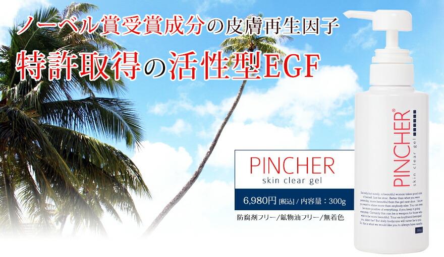 PINCHER skin clear gel ノーベル賞受賞成分の皮膚再生因子 特許取得の活性型EGF