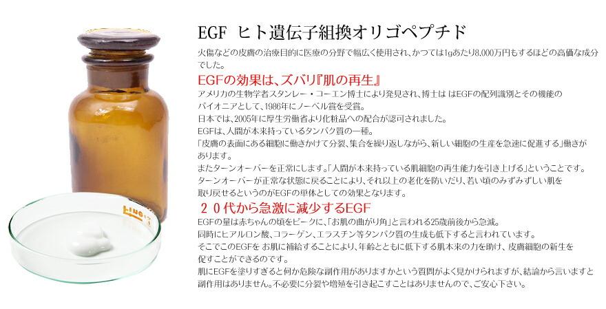 EGF ヒト遺伝子組換オリゴペプチド