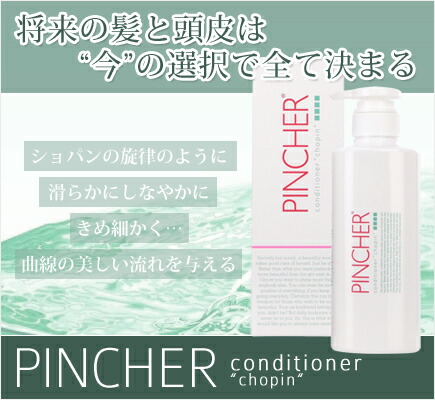 "PINCHER conditioner  ""chopin"""