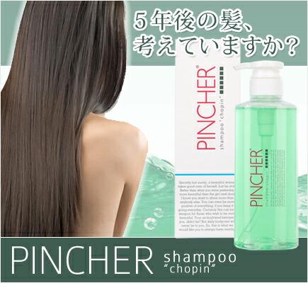 """PINCHER shampoo """"chopin"""""""
