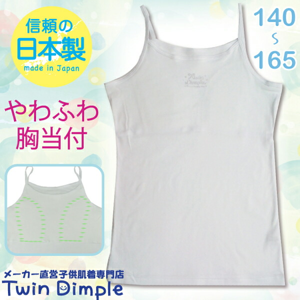 ad355cbf17a86  日本製  メール便 OK やわふわキャミソール 140 150 160 165 ジュニア 肌着 女の子