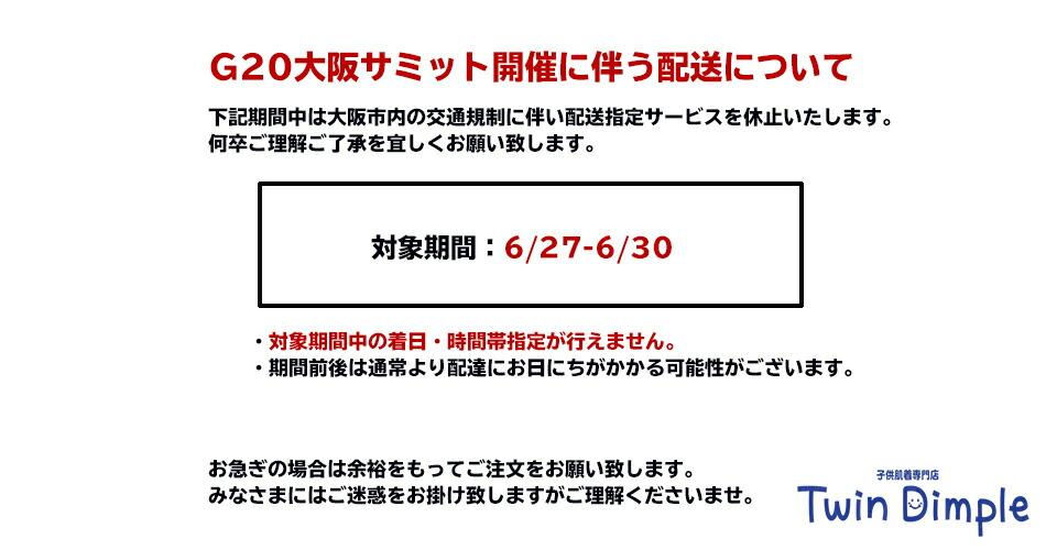 G20大阪サミットに伴う配送のお知らせ