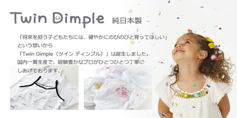 Twin Dimple 純日本製