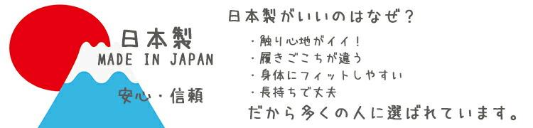 日本製が選ばれる