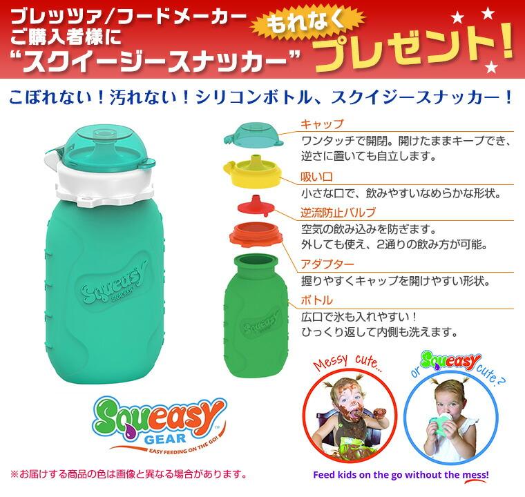 Twinkle Funny ブレッツァ Brezza Food Maker Food Mixer