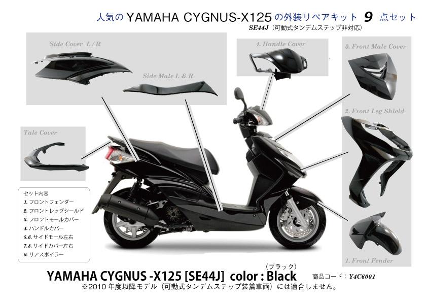 yamaha cygnus x x 125 se44j 9. Black Bedroom Furniture Sets. Home Design Ideas