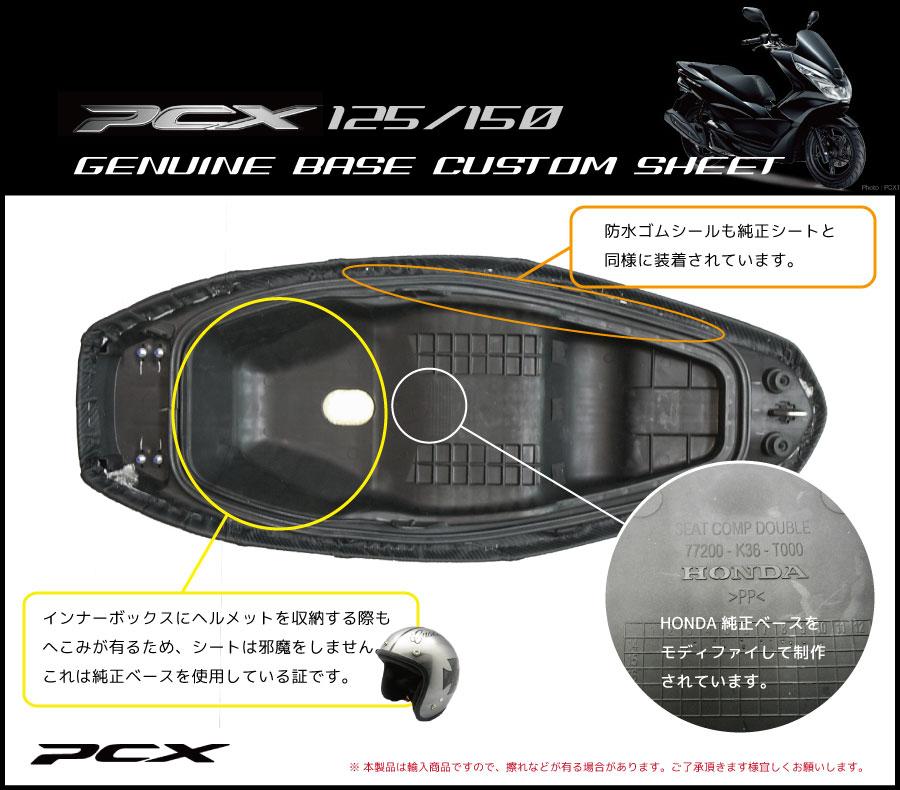 HONDA/PCX125/150 用/純正ベース/カスタムシート/タックロール/BKステッチ   PCX(2014.4〜,  (JF56) /PCX150(2014.5〜, (KF18)  適合/カスタムシート/純正ベース/