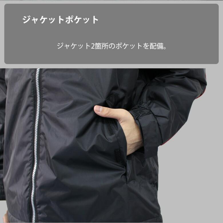 防寒  防寒着 防寒ウェア 紳士用 紳士物 冬物 メンズ ジャケット ジャンパー アウター 防風 ウィンドブレーカー