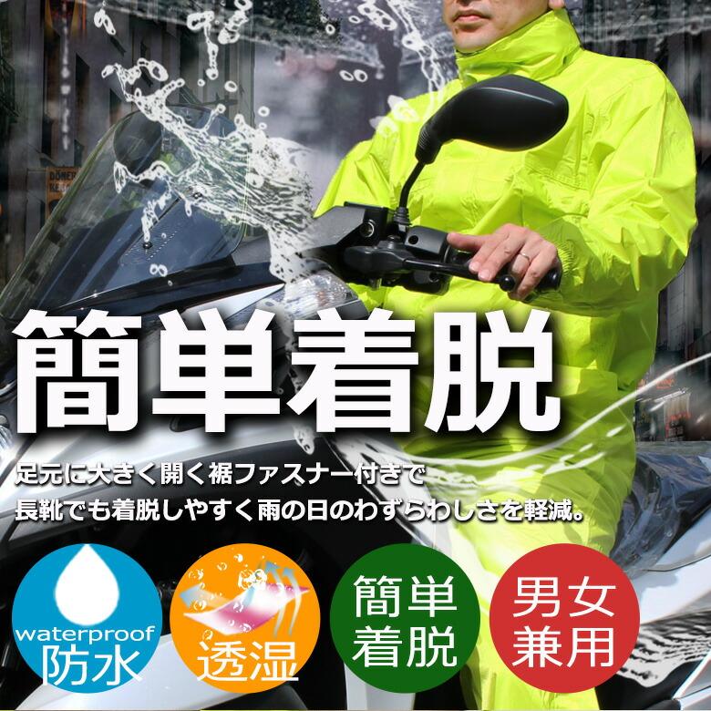 送料無料/レインコート/リュック対応/ヘルメット対応/自転車/バイク/通勤/通学/レインスーツ/男女兼用/子供/学生/レインウェア/上下セット