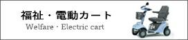 福祉・電動カート