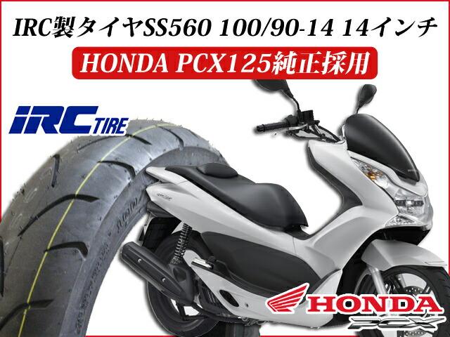 pcx125 タイヤ サイズ