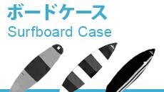 サーフボードケース